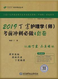 2019丁震护理学(师)考前冲刺必做4套卷  可搭人卫教材
