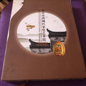 北京市西城区家庭艺术馆 邮票珍藏 邮票全盒装 带两件工艺品剪纸