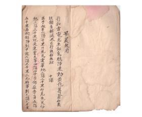 道教符书 早晨起用 27筒页 复印件
