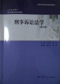 刑事诉讼法学(第六版):现代刑事法学系列教材(总主编 赵秉志)