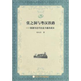 张之洞与粤汉铁路:铁路与近代社会力量的成长