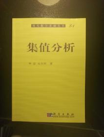 现代数学基础丛书·典藏版69:集值分析