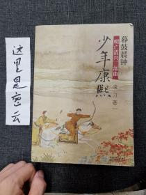 明亡清兴三部曲·暮鼓晨钟:少年康熙
