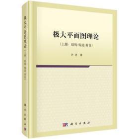 极大平面图理论(上册)结构-构造-着色