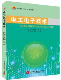 二手正版电工电子技术 北京航空航天大学出版社9787512418431