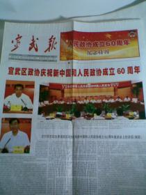 宣武报 2009年9月28日 总第841期(人民政协成立60周年纪念特刊)