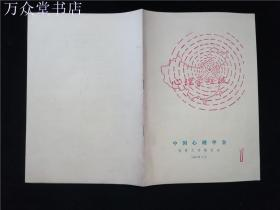 中国心理学会1983