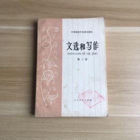 中等师范学校语文课本:文选和写作(第三册)