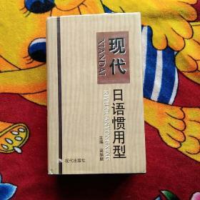 现代日语惯用型(实物拍照;签名本 ;目录页脱胶