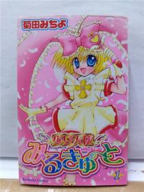 菊田みちよ 少女天使みるきゆーと 1到2册 日文原版32开漫画书