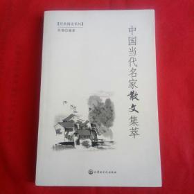 中国当代名家散文集萃