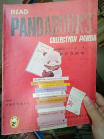 Read PandaBooks Collection Panda