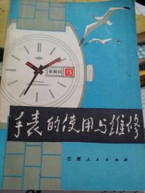 手表的使用与维修
