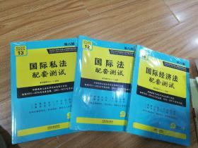 国际私法配套测试12/13/  ( 14国际经济法配套测试)  高校法律专业核心课程配套测试(3册合售)