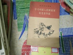 学习中国人民解放军的光荣传统
