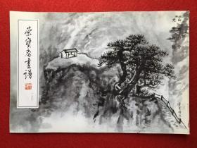 荣宝斋画谱180 山水部分