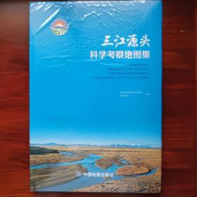三江源头科学考察地图集(限量珍藏版)