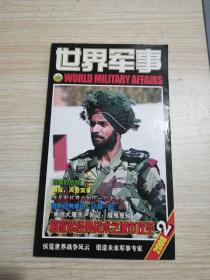 世界军事2008.2
