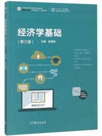经济学基础(第3版)/高等职业教育经管专业基础课我爱MOOC系列新形态一体化教材