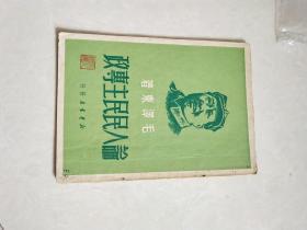 1949年11月版【论人民民主专政】