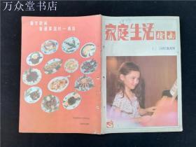 家庭生活指南1985
