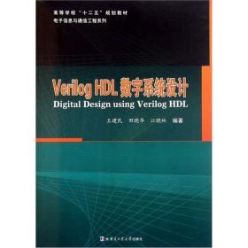 Verilog HDL数字系统设计