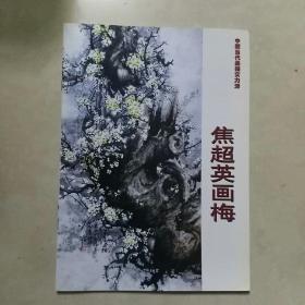 中国当代画梅实力派 焦超英画梅