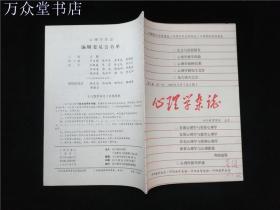 心理学杂志1987第二卷第一期