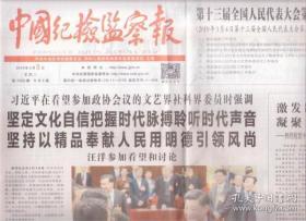 2019年3月5日 中国纪检监察报 , 重读雷锋之歌 1949年新政协代表名单是如何产生的,报告文学海魂,曾国藩家书