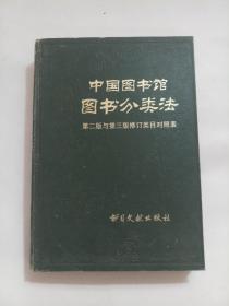 中国图书馆图书分类法---第二版与第三版修订类目对照表