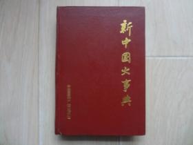 新中国大事典 (馆藏书)