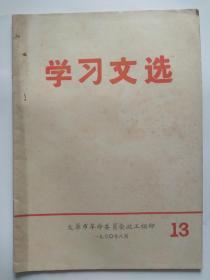 学习文选1970年第13期【太原市革命委员会】