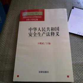 中华人民共和国安全生产法释义/中华人民共和国法律释义丛书
