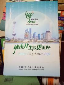 城市让生活更美好 2010年上海世博会钱币邮票纪念珍藏册【带合】
