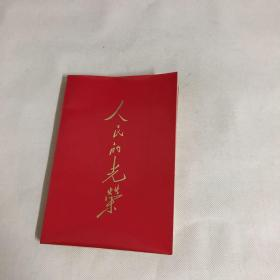人民的光荣:纪念中国人民解放军建军五十周年(附彩色照片6页)有毛主席 华主席彩色照 另有很多插图
