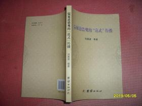 儒家道德观的范式传播