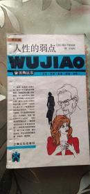 现货 人性的弱点:五角丛书·第三辑 (美)戴尔卡耐基 著 路茫 缩写 上海文化出版社