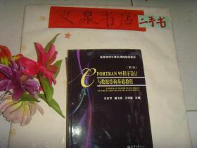 FORTRAN 95程序设计与数据结构基础教程(第2版)保正版纸质书,内无字迹