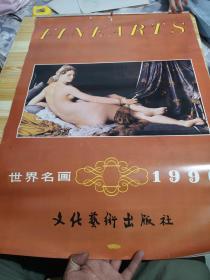 1990年老挂历    世界名画