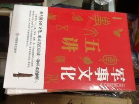 中华文化公开课—军事文化五讲