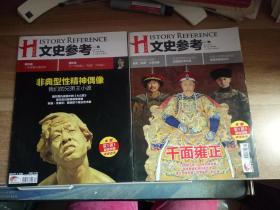 文史参考2012年6月上下册