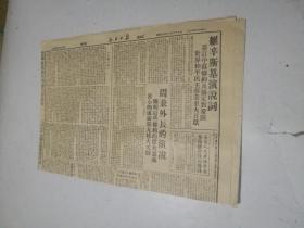 1950年二月十五曰<江西日报>内有毛像,中苏两大国的友好万岁