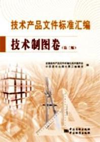 技术产品文件标准汇编  技术制图卷  第三版