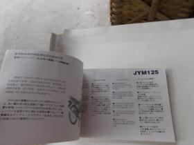 YAMAHA 雅马哈 天剑 JYM125(JYM125-2) 使用说明书【看图】