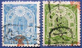 日本在满洲的印花税票10钱和50钱--早期印花税票甩卖--实拍--包真--罕见