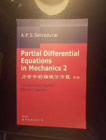 力学中的偏微分方程·第2卷(英文版)