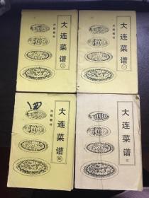 大连菜谱(全四册)