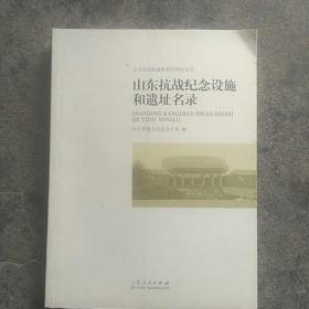 历史图片集,山东抗战纪念设施和遗址名录