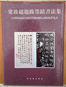 梁启超题跋墨迹书法集(内含梁启超藏金石拓本目录)1995年初版
