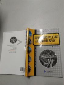 道路与桥梁工程试验检测技术 【大16开】